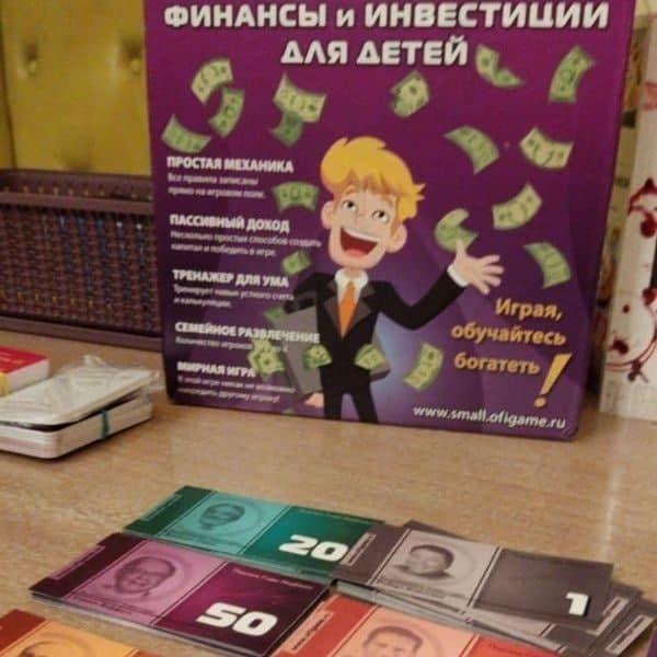 экономическая игра для детей